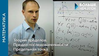 Теория пределов. Предел последовательности. Предельная точка