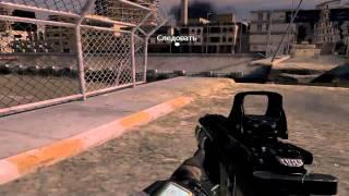 Call of Duty: Modern Warfare 2 [Выход за карту: Часть №1]