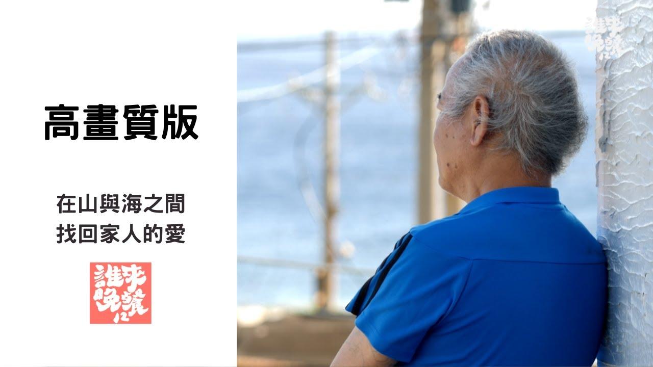 高畫質版【公視 誰來晚餐12-23】在山與海之間,找回家人的愛 Guess Who:To Build a Home