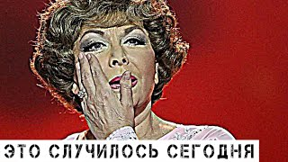 Страна плачет Только что пришла траурная весть об Эдите Пьехе