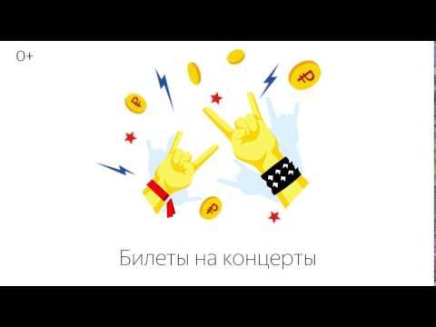 Яндекс.Афиша - Билеты без комиссии 14с