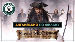 Pirates of the Caribbean   Пираты Карибского моря   Английский по фильмам