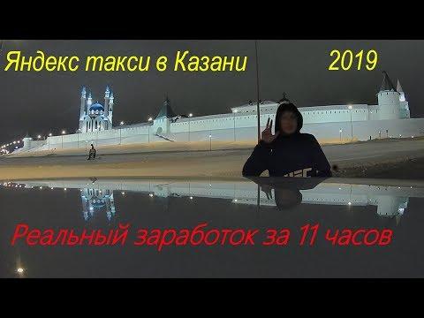Яндекс такси, такси в Казани, сколько можно заработать в такси,ЧестныЙ,2019.реальный заработок