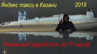 работа в яндекс такси в Казани, 3600 за смену