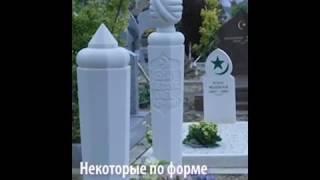 видео Мусульманские памятники на могилу в Москве
