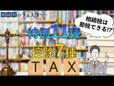 相続税は節税できる!?特例11種&控除7種