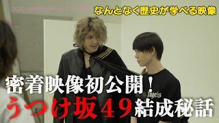 【#29】戦国炒飯TV YouTubeチャンネル【うつけ坂49 第八話】