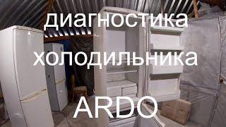 Ремонт холодильника ARDO. Диагностика - ремонт холодильников обучение
