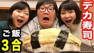 【大食い】びっくり穴子寿司(1.2㎏)を双子の大食いYouTuberと乱れ食い!