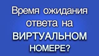 Время ожидания ответа на виртуальном номере. Лантоника(, 2014-03-21T15:02:59.000Z)