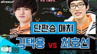 'Bisu' 김택용(택신) vs 'Mo.nster' 최호선(Ssak) - 단판 매치! 미리보는 16강?! / Korea Starcraft Progamers Super Match thumbnail
