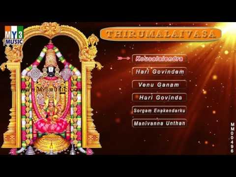THIRUMALA VAASA   Most Popular Venkateswara Song   Bakthi Jukebox