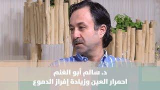 د. سالم أبو الغنم - احمرار العين وزيادة إفراز الدموع