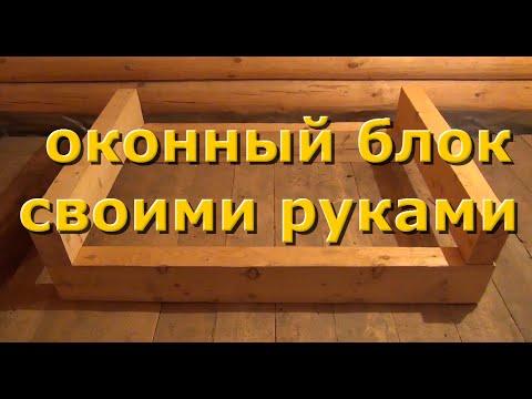видео: Как сделать оконный блок своими руками.