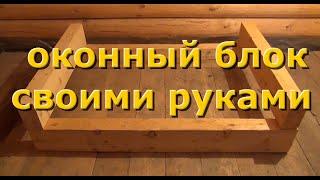 Как сделать оконный блок своими руками.(Как сделать оконный блок для рубленного дома. Если у вас есть канал на ютубе, вы можете зарегистрироваться..., 2014-09-13T17:33:07.000Z)