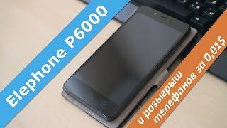 Elephone P6000 и розыгрыш телефонов за 0.01$