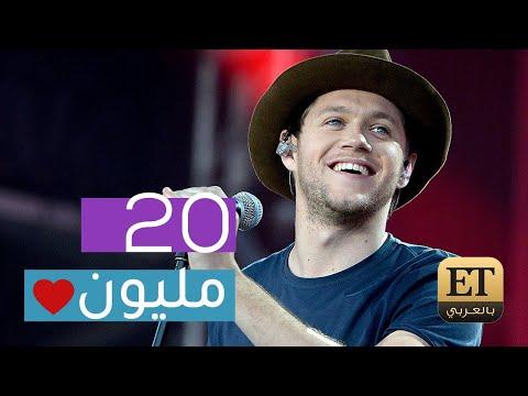 """20 مليون """"بنحبك"""" يا Niall Horan"""