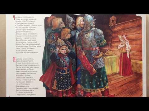 """Сказка о мертвой царевне и семи богатырях"" А.С.Пушкин, аудиокнига"