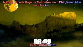 Khuda Kare Ke Sohbat-e-Imam Bhi Hamen Mile - Nazam Islam Ahmadiyya - Bilal Raja