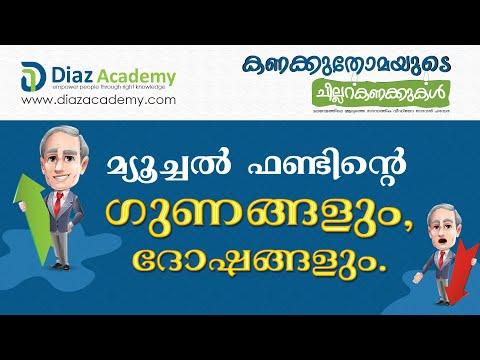 mutual-fund-benefits-in-malayalam---advantages-&-disadvantages-:-kanakkuthomayude-#-13