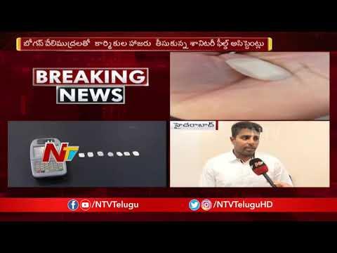 బోగస్ వేలిముద్రలతో కార్మికుల హాజరు తీసుకుంటున్న GHMC ఉద్యోగులు | Hyderabad | NTV