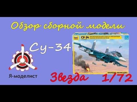 Сборная модель Су-27 СМ от