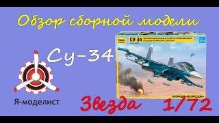 Обзор модели Су-34.