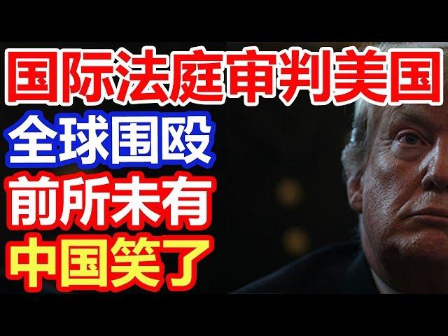 国际法庭坚决审判美国!全球围殴,前所未有 中国笑了