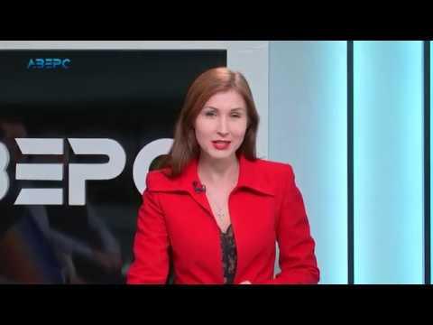 ТРК Аверс: Відкрита влада МІСТО 15 01 2019