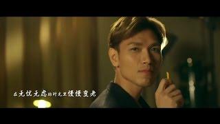 電影《夏洛特煩惱》暖心插曲MV-楊宗緯_一次就好