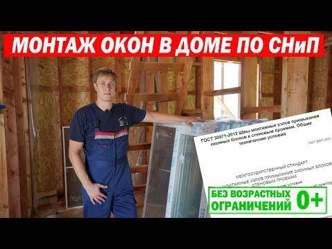 Монтаж окон в каркасном доме по СНиП.