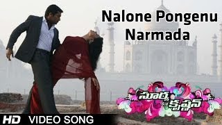 Surya Son of Krishnan Movie | Nalone Pongenu Narmada Video Song | Surya, Sameera Reddy, Ramya
