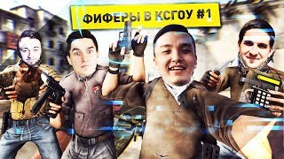 ФИФЕРЫ В КСГОУ #1