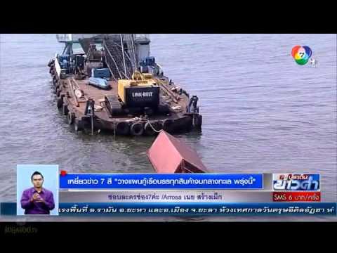 channel 7 Hawk Eye News, 'Sunken Container Ship' Part 1, at Samut Prakan, Thailand 2015