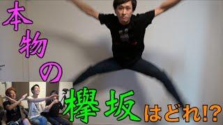 欅坂(けやきざか)のダンスってすごく秀逸(しゅういつ)だと思うんですが...