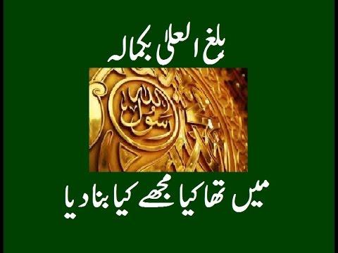 Download SALLO ALEHE WA AALEHE(    صلو علیہ وآلہ) . Aiye dukh jidhar se udhar gai- NAAT