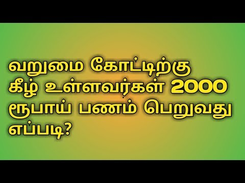 Rs 2000 Free For Poor Family Employees in Tamilnadu/தமிழக அர