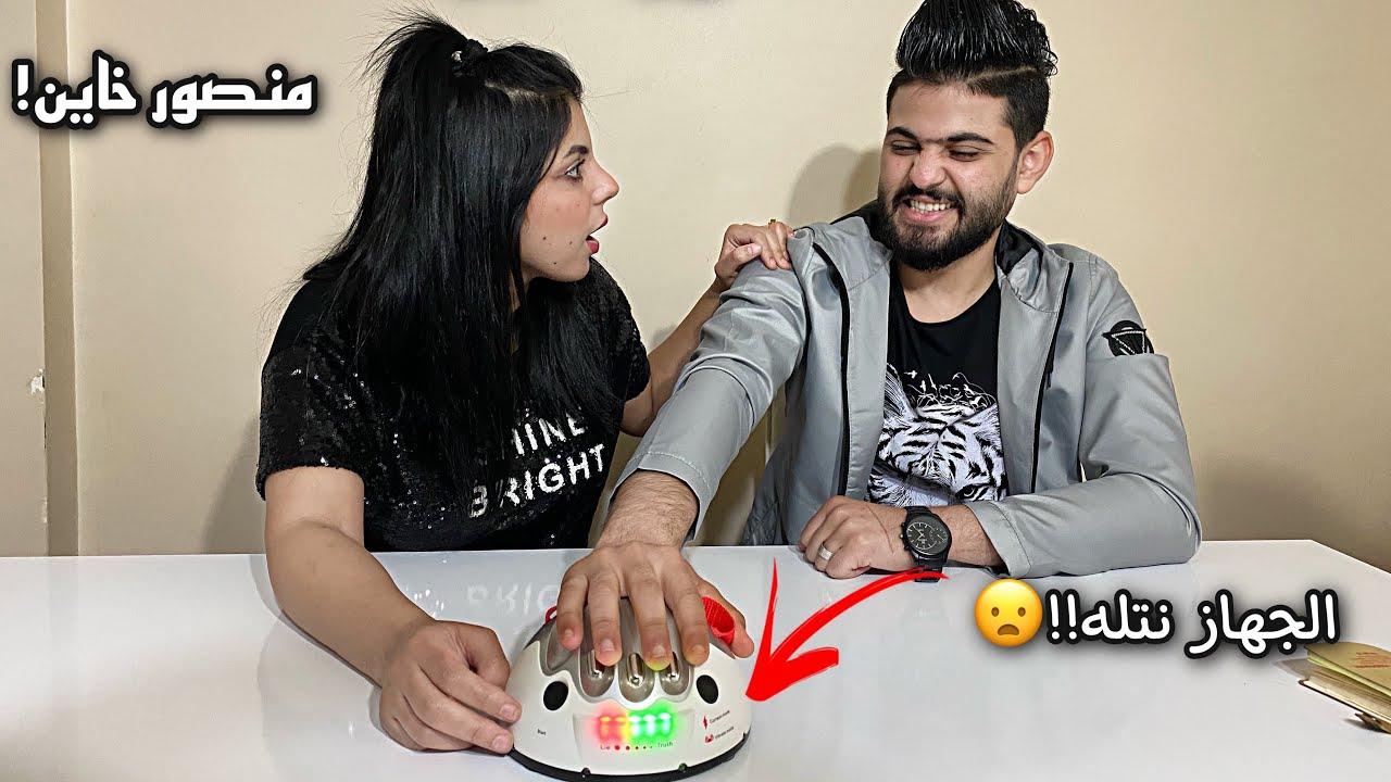 جهاز كشف الكذب ! منصور خاني بعد الزواج ؟ انفضحنا وكشفنا بعض😧