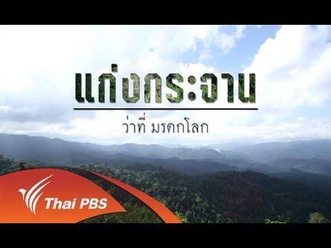 เสียงประชาชน เปลี่ยนประเทศไทย : แก่งกระจาน ว่าที่ มรดกโลก? (20 พ.ย. 58)