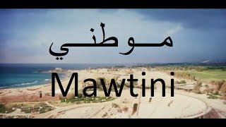 Murad Swaity - Mawtini with English subtitle
