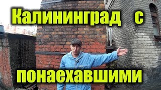 """Калининград с """"понаехавшими"""" (1 серия)"""