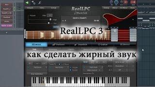 RealLPC 3 - как сделать более жирный звук