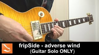【infinite synthesis 4】 fripSide - adverse wind (Guitar Solo ONLY)