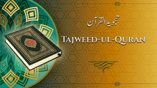 Tajweed-ul-Quran | Class - 121