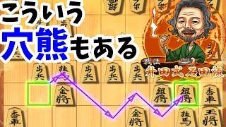 """3パターンの""""""""銀""""""""の使い方に注目!!!【升田式石田流 vs 居飛車】"""