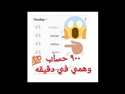 عمل حسابات انستقرام وهميه مؤكده بحساب فيس بوك Youtube