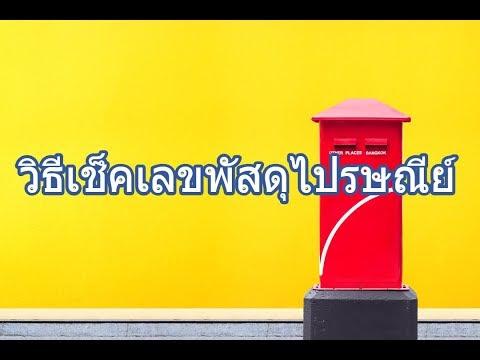 เช็คเลขพัสดุ EMS Tracking เช็คไปรษณีย์ เช็คพัสดุ EMS ถึงไหนแล้ว ไปรษณีย์ไทย