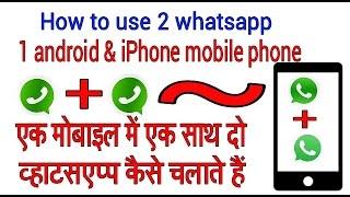 how to use 2 whatsapp in one phone 1 mobile me do whatsapp kiyse use kerte he hind