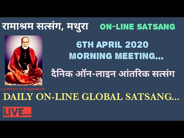 ON-LINE- Daily Satsang- Morning Satsang (6Apr 2020) Ramashram Satsang, mathura