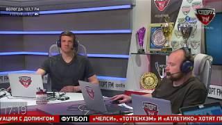 Юрий Бережко и Алексей Остапенко в гостях у «Спорт FM». СПОРТ LIFE. 01.05.2018
